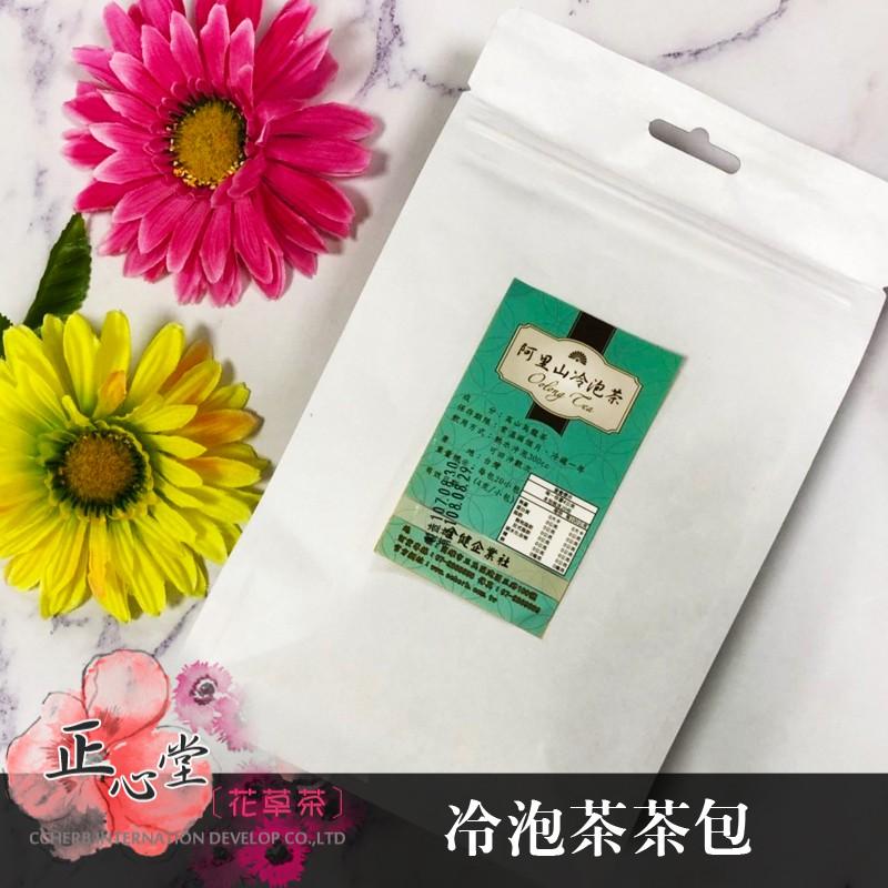 【正心堂】冷泡茶茶包 20入/包 (另有300克散裝) 烏龍茶 台灣茶 茶葉
