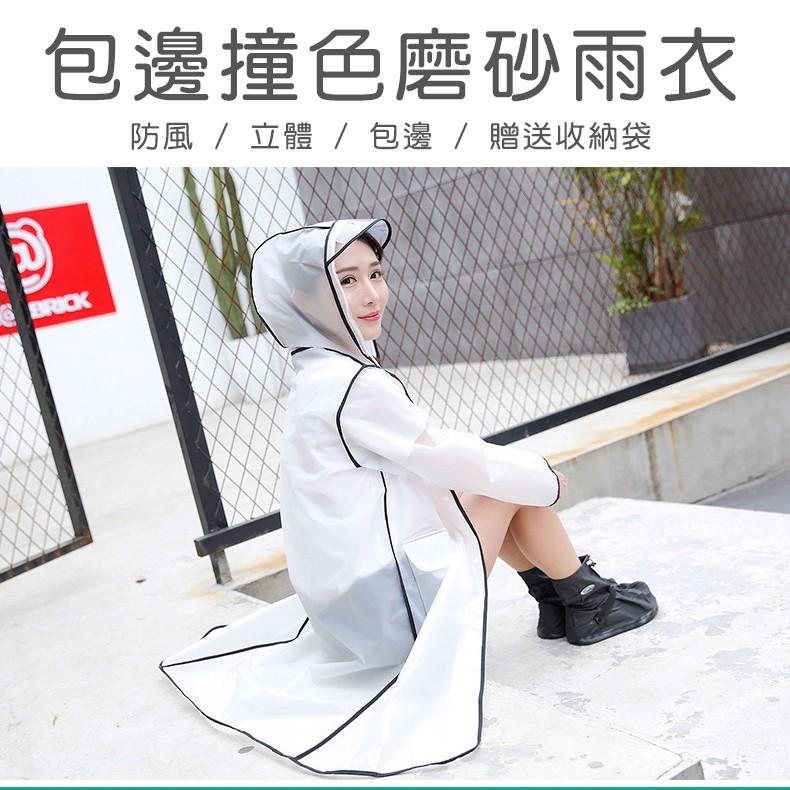 「現貨快出」立體包邊撞色磨砂雨衣 可愛 特別 送禮【RC003】