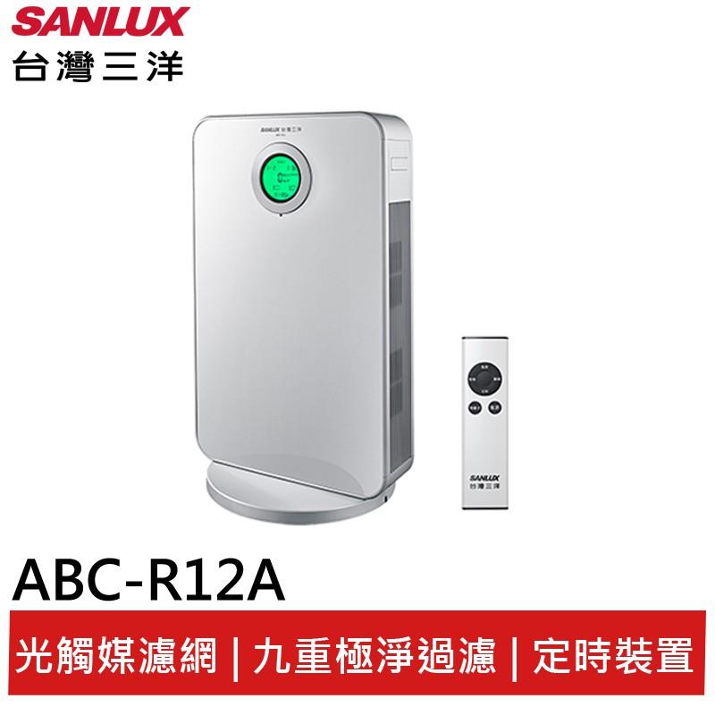 台灣三洋5-10坪負離子空氣清淨機(光觸媒版) ABC-R12A(輸碼折300 HREOG0306)