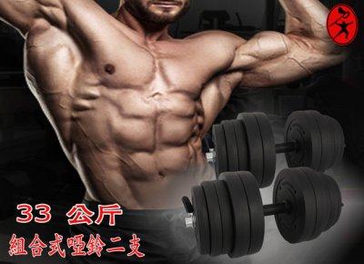 力大健康生活館~一組二支共66公斤組合式啞鈴lt1b.33kb訓練二頭肌三頭肌胸大肌擴背肌