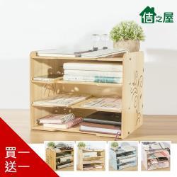 買一送一 佶之屋  木質DIY加厚多功能A4文件雜誌收納架