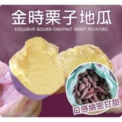 果農直配-日本品種生栗子地瓜(10斤±10%/含箱重)