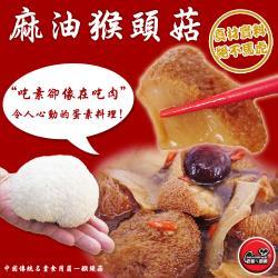 [老爸ㄟ廚房] 麻油猴頭菇20包(300g±3%/包)
