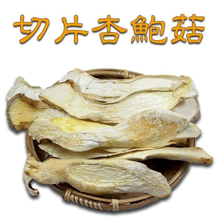 切片杏鮑菇- 三杯、醬炒、香滷杏鮑菇,鮮脆可口又好吃,乾燥易保存