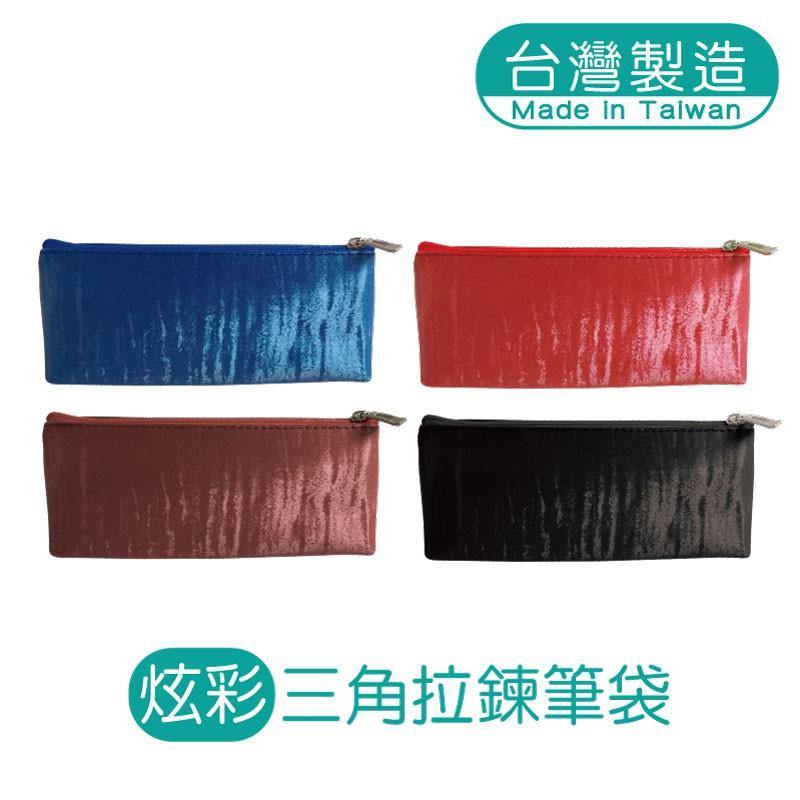 明鍠 炫彩 三角 拉鍊筆袋