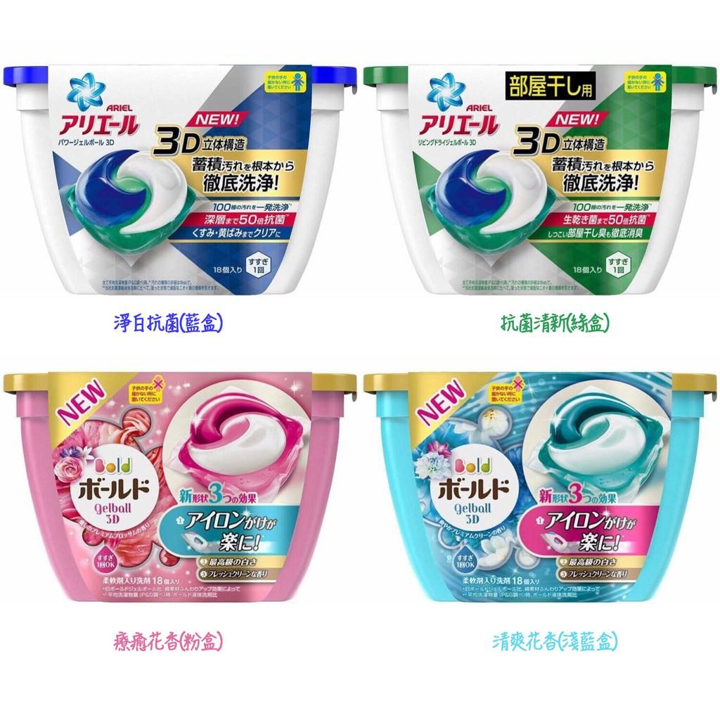 日本 P&G 第三代 最新3D立體不沾手雙倍洗衣凝膠球【美日多多】