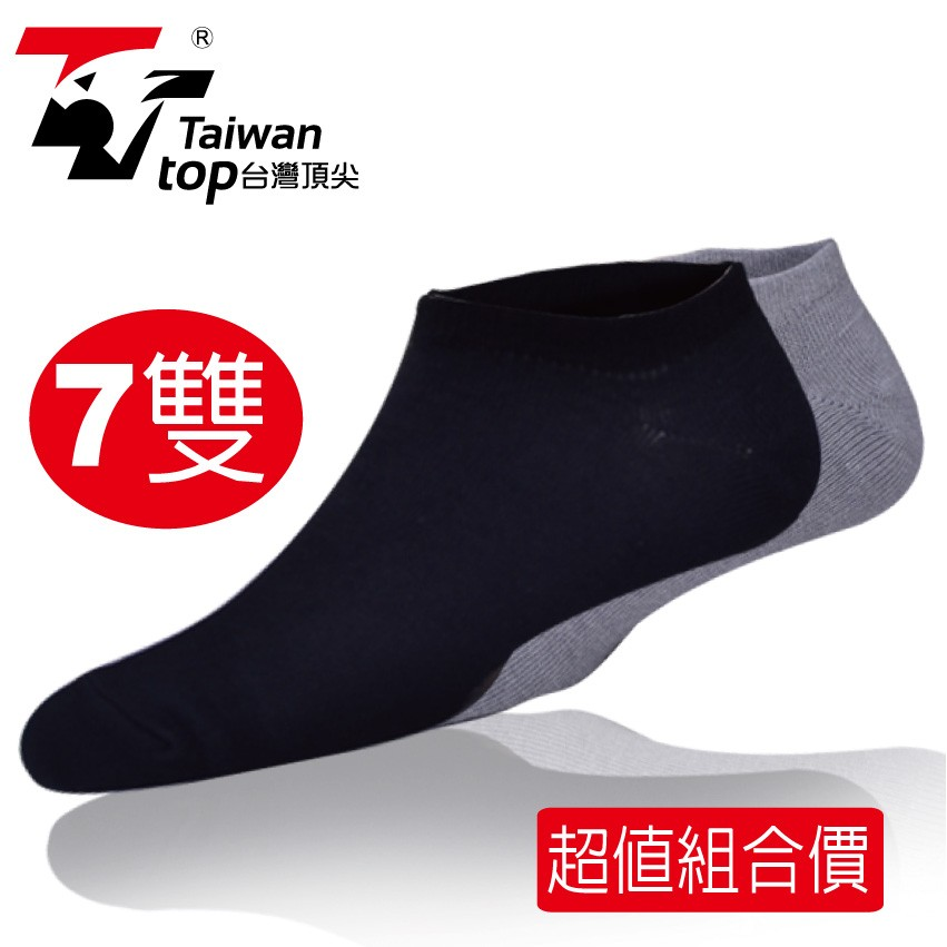 台灣頂尖-科技除臭襪 船襪 踝襪 隱形襪 學生襪-7雙-( S507 ) 短襪「腳臭不見了」