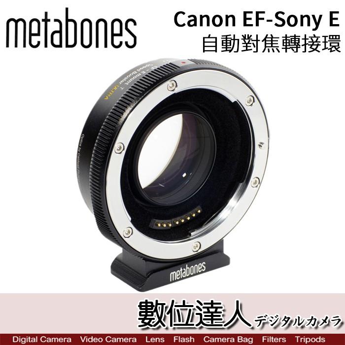 metabones 自動對焦轉接環 Canon EF鏡 轉 Sony E接環機身 MB-EF-E-BT5.五代 數位達人