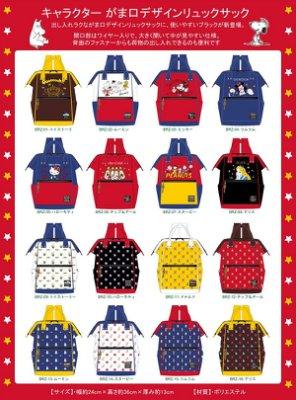 【德愛走跳】日本 迪士尼 Tsum 奇奇蒂蒂 SNOOPY 史努比 kitty 雙肩包 後背包 書包 媽媽包 魚口包