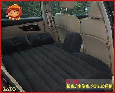 熊熊卡好 汽車車墊 汽車充氣床墊 充氣床 汽車後排充氣墊 旅行床汽車成人床墊LX06-加厚植絨款