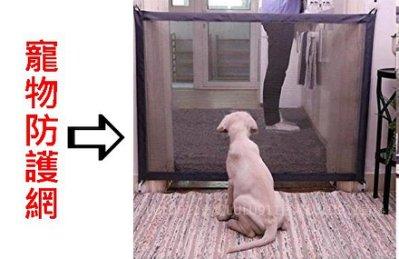 狗狗隔離網 寵物防護網 寵物網 狗狗圍欄 寵物圍欄 寵物隔門網 防護網 寵物 門欄