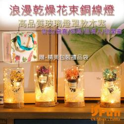 iSFun 浪漫乾燥花 情人節禮品玻璃罐銅線燈 4色可選
