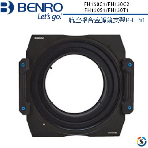 BENRO 航空鋁合金濾鏡支架FH-150系列(FH150C1/FH150C2/FH150S1/FH150T1)