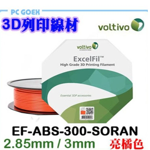 伏特窩 Voltivo 3D列印線材 亮橘色 EF-ABS-300-SORAN Pcgoex 軒揚