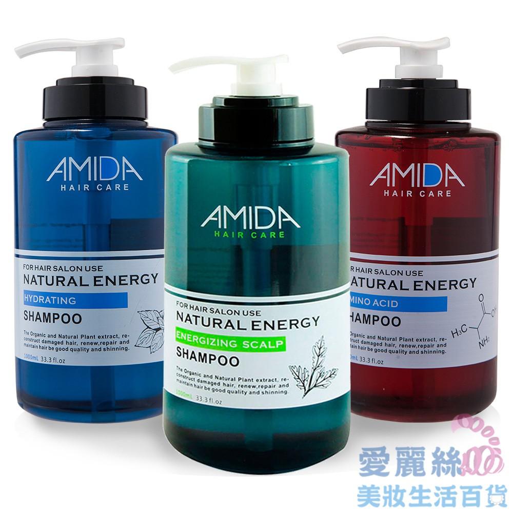 【AMIDA】 蜜拉洗髮精 平衡去脂/保濕/胺基酸 1000ml 【愛麗絲美妝】