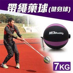【MDBuddy】7KG 帶繩藥球-健身球 重力球 韻律 訓練 隨機