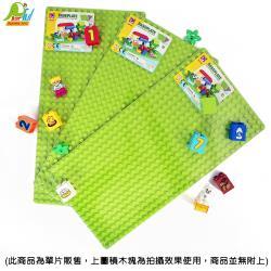 Playful Toys 頑玩具 大顆粒積木底板 188-169 (積木配件 積木零件 積木牆 樂高相容 創意組合 益智啟蒙)