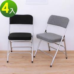 【頂堅】厚型布面沙發椅座(5公分泡棉)折疊椅/餐椅/麻將椅/休閒椅/折合椅(二色可選)-4入/組