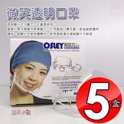 金德恩 台灣製造 5盒奧世力微笑透明口罩/10入/盒/SGS檢測/CPSIA檢測/OSLEY