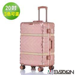 義大利BATOLON   夢想啟程TSA鎖PC鋁框箱/行李箱 (20吋)
