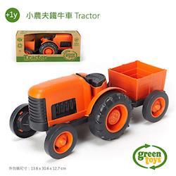【美國Green Toys】小農夫鐵牛車