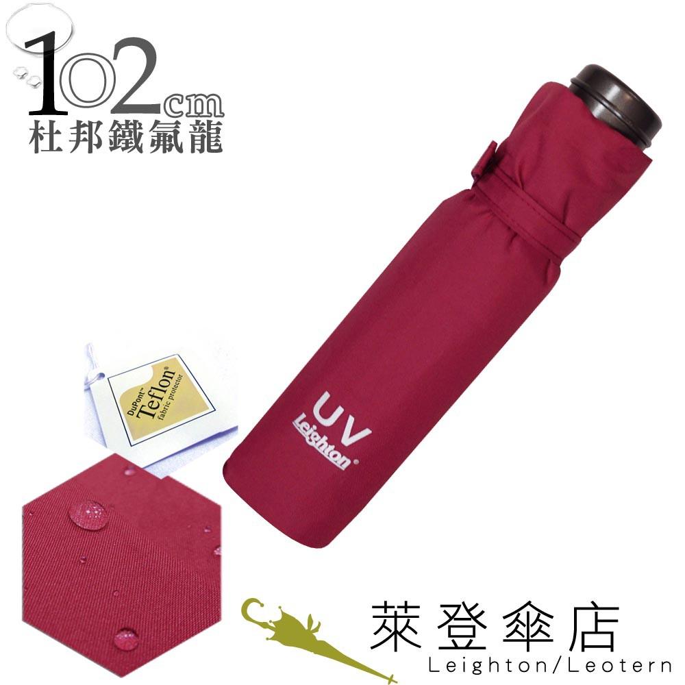 【萊登傘】雨傘 102cm加大傘面 鐵氟龍手開傘 易甩乾 防風抗斷 熱情深紅 特價