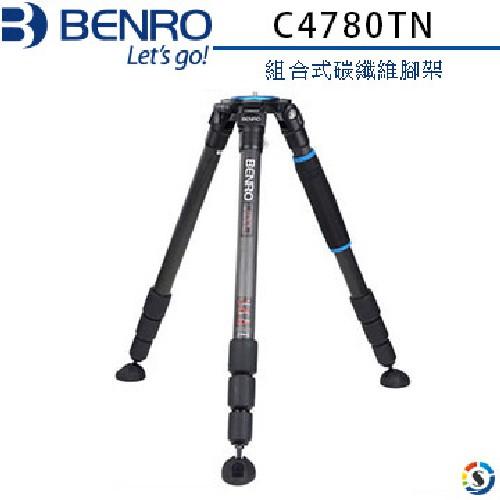 BENRO百諾 C4780TN 組合式碳纖維腳架