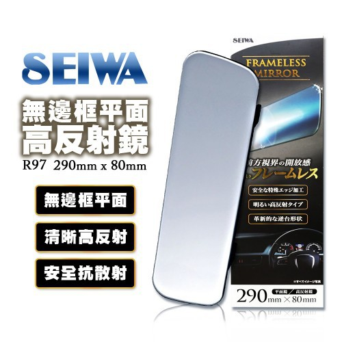 日本 SEIWA 高反射平面鏡 R97 290mm【麗車坊31710】