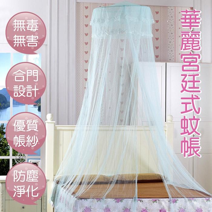 【ENNE】華麗宮廷式圓頂掛式蚊帳/顏色隨機