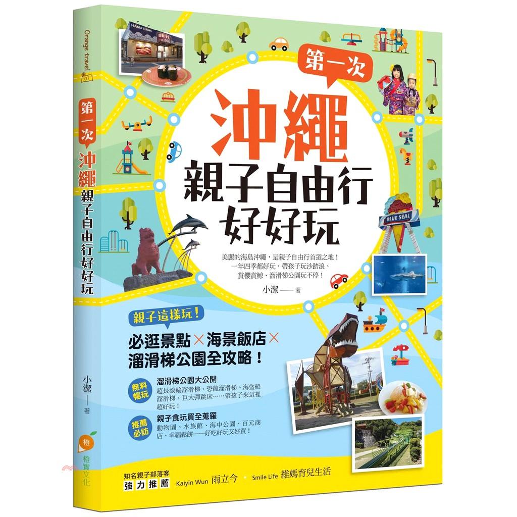 《橙實文化》第一次沖繩親子自由行好好玩:親子這樣玩!必逛景點╳海景飯店╳溜滑梯公園全攻略![9折]