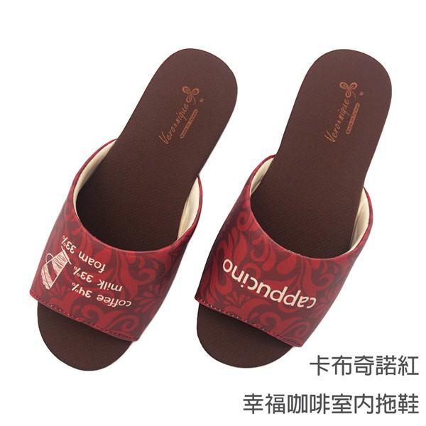 【維諾妮卡】除臭快乾 幸福咖啡室內拖鞋-卡布奇諾紅
