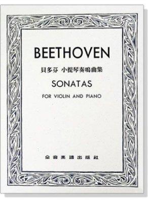 小叮噹的店- 小提琴譜 貝多芬 小提琴奏鳴曲集(小提琴獨奏+鋼琴伴奏譜)V116