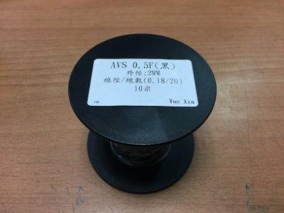AVS 0.5F 10米 外徑 2MM 汽機車 多芯線 電線 花線 絞線 AWG 汽機車用配線 線路 20AWG 電子線