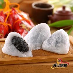 [北斗麻糬] 芝麻冰心粽(8粒/盒,共兩盒)