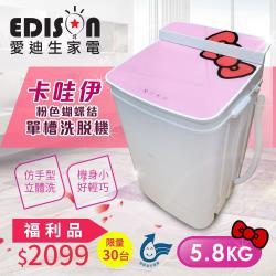 【福利品】EDISON 愛迪生 5.8KG 超會洗二合一單槽 迷你兩用 洗衣機/脫水機 -粉紅 E0001-A58Z
