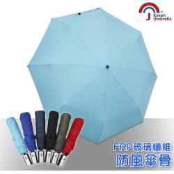 Kasan 日式防風自動雨傘(淺藍)