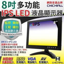【CHICHIAU】8吋IPS LED液晶螢幕顯示器(AV、BNC、VGA、HDMI)