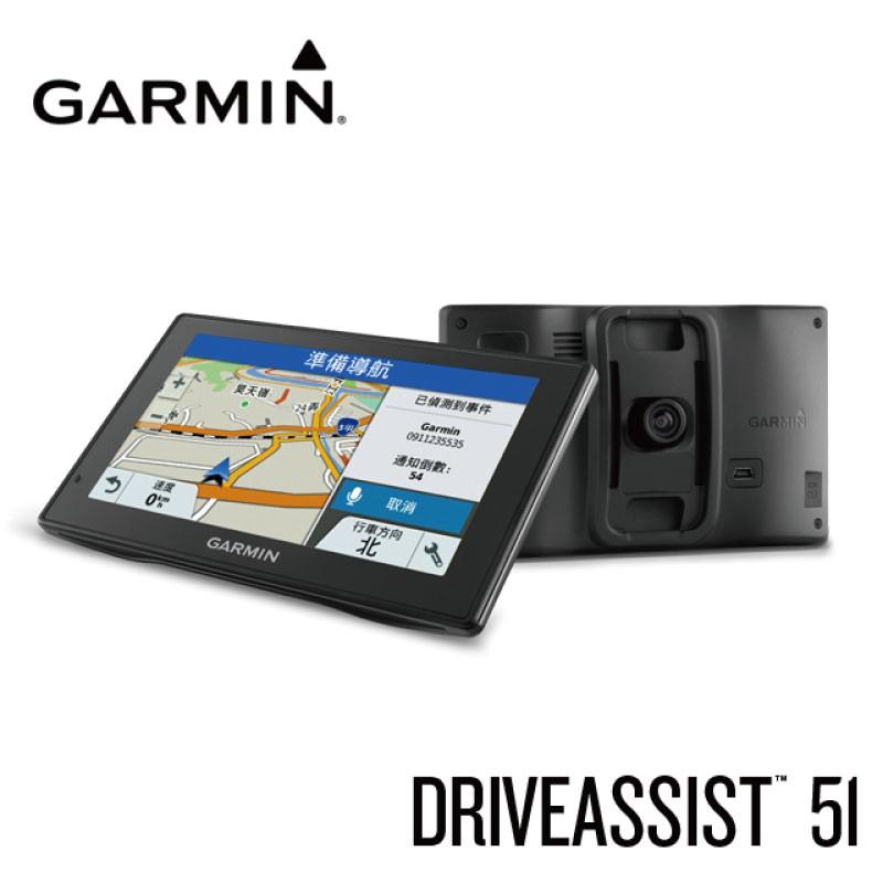 GARMIN DRIVE ASSIST 51 5吋 WIFI聲控衛星導航