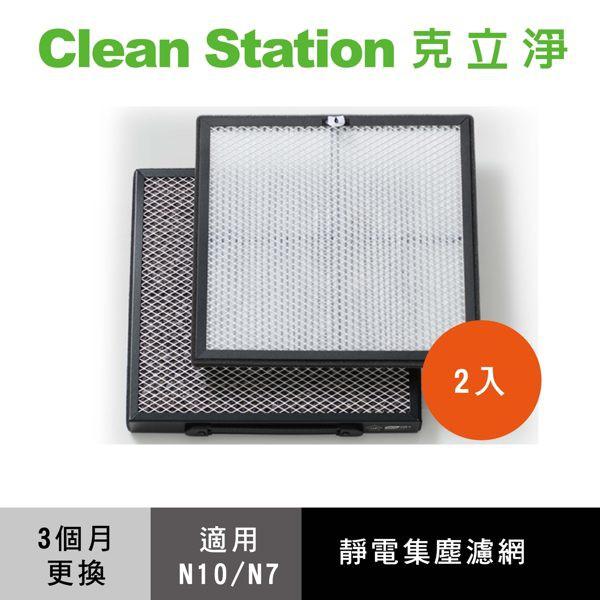克立淨 空氣清淨機 靜電初濾網【N10 N7適用】2入