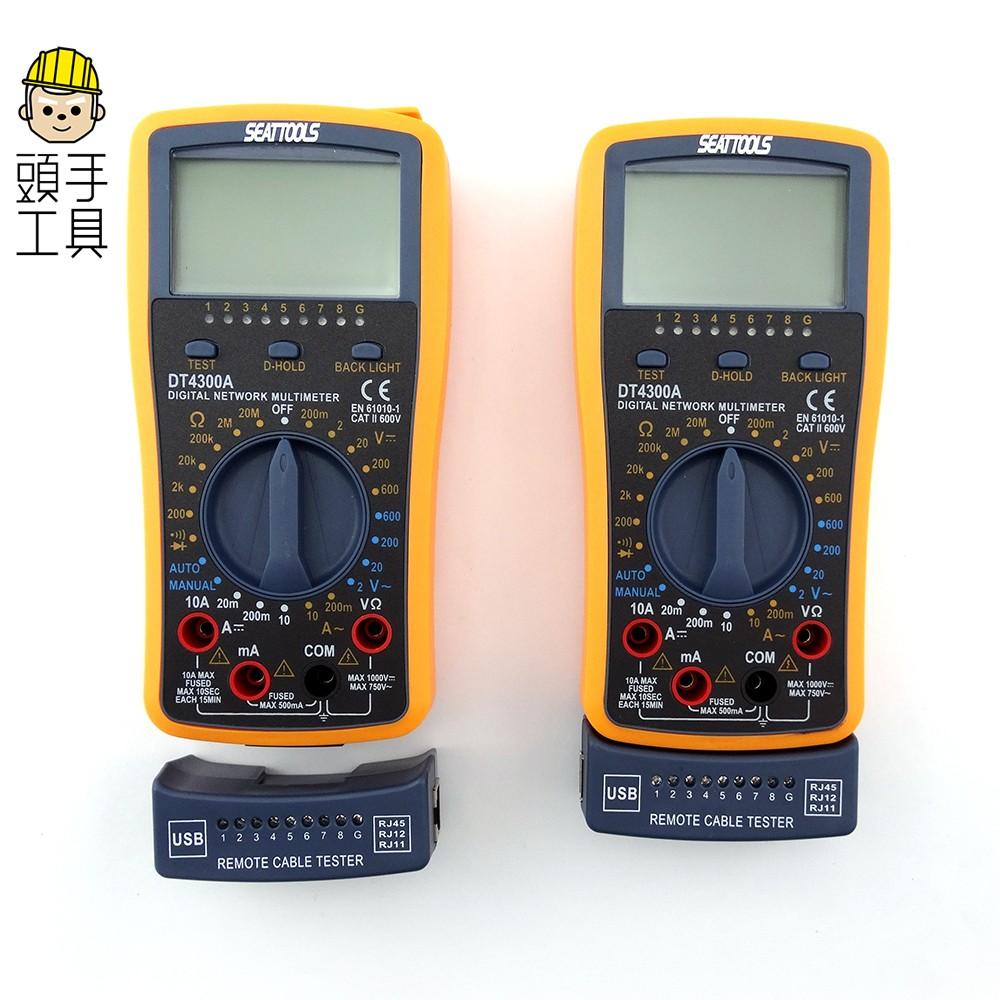 多用途電錶/直流電流/線序校對/背光/電阻/二極體/蜂鳴/交直流電壓/萬用電錶