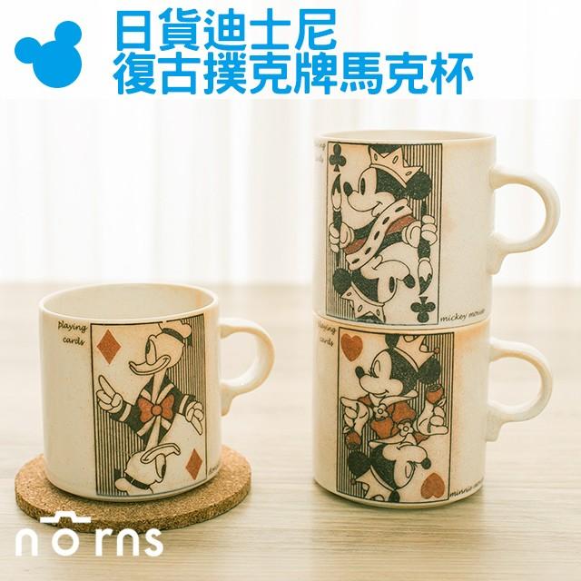 【日貨迪士尼復古撲克牌馬克杯】Norns 迪士尼 米奇 米妮 雜貨 杯子 水杯 Zakka 禮品DISNEY