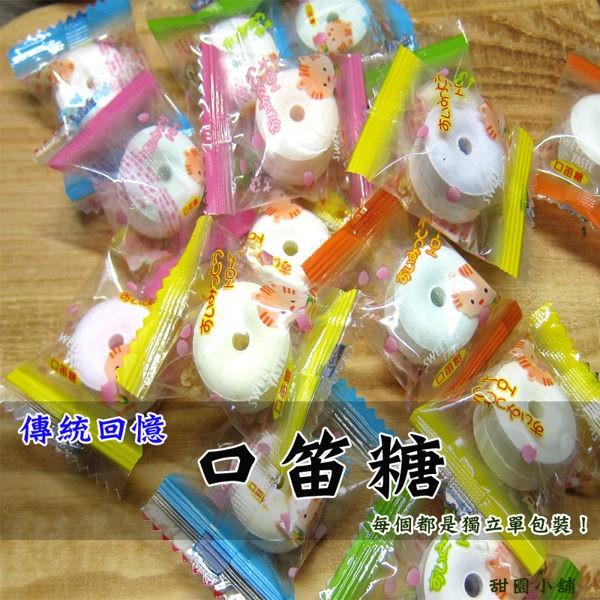 口笛糖/笛笛糖 (單包裝) 250g 【甜園小舖】