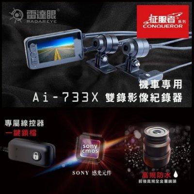 【日耳曼汽車精品】雷達眼 Ai-733X 機車專用 前後1080P 行車記錄器