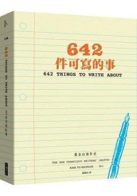 642件可寫的事(新書 免郵資 任買五本再送一本)
