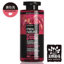 【美娜圖塔】有機紅石榴亮麗護色髮浴300ml(染後髮質適用)