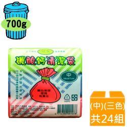 淳安碳酸鈣清潔袋 垃圾袋 中 (3入)(56*67cm)(箱購 24入)