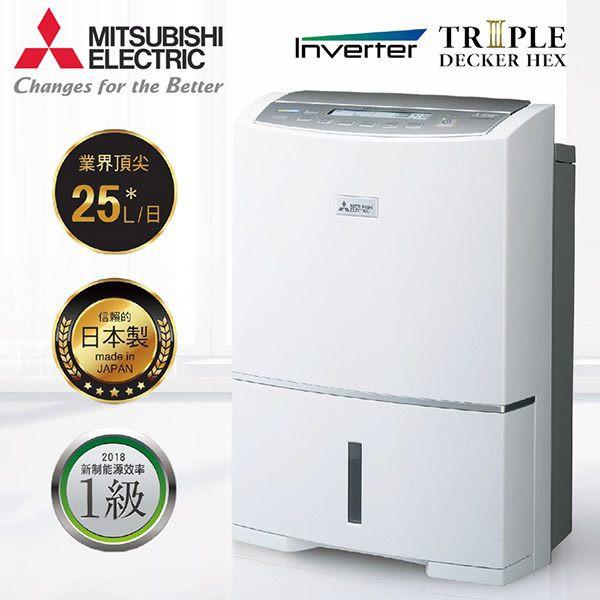 MITSUBISHI 三菱 25L智慧變頻高效節能清淨除濕機 MJ-EV250HM 日本原裝