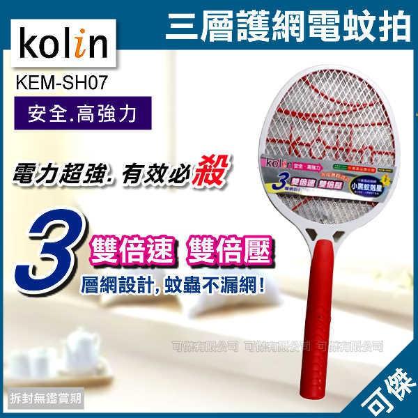 電蚊拍 歌林 Kolin KEM-SH07 三層護網電蚊拍 捕蚊拍 電蚊拍 電池式 電力強 省電迴路 夏日防蚊