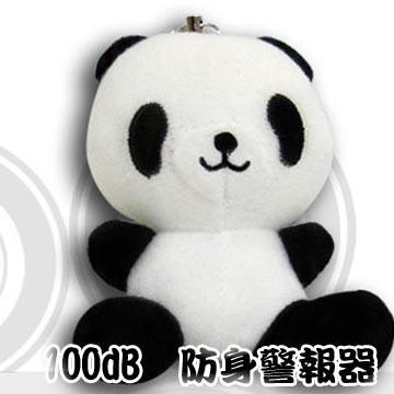 【凱騰】台灣製100分貝超高音熊貓型防身警報器(ALM-100-L-01 PD)★可當包包手機吊飾鑰匙圈
