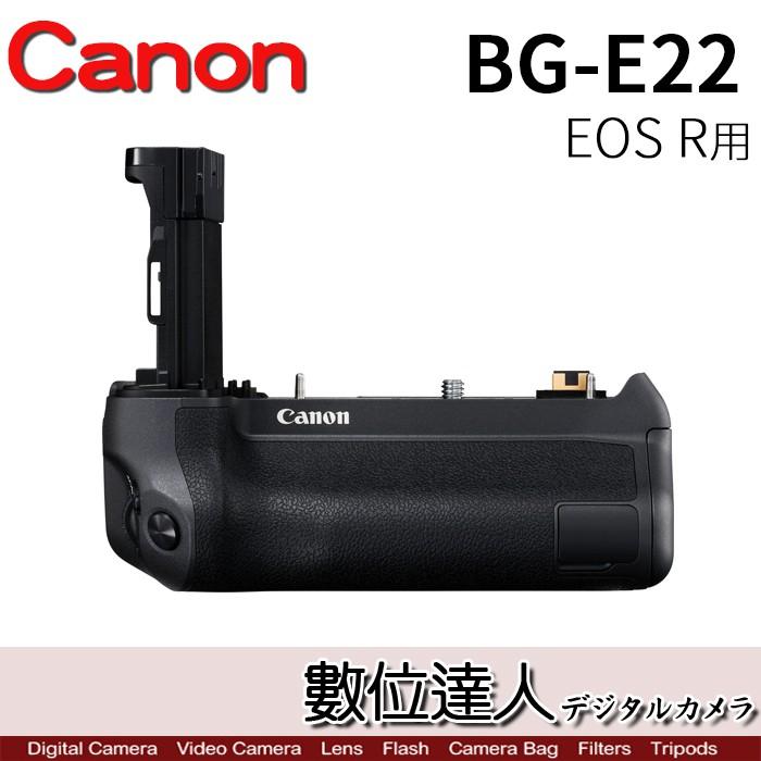 平輸 Canon BG-E22 原廠 電池把手 EOS R 專用 / BGE22 電池把手 垂直把手 數位達人